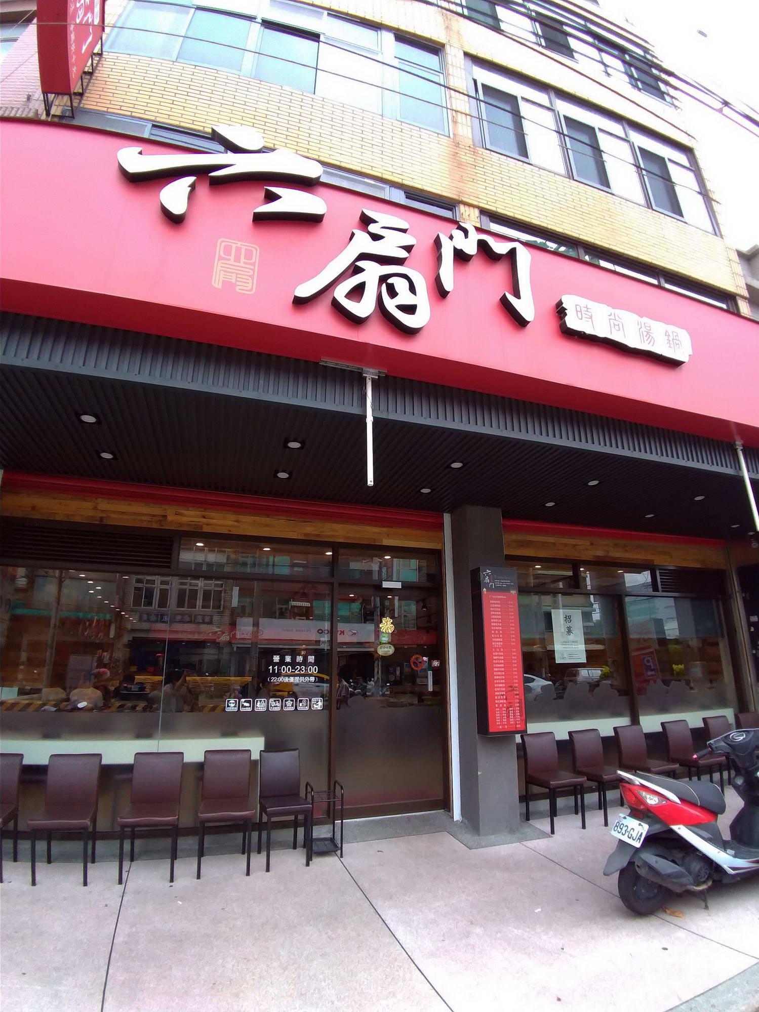 新竹新豐火鍋】六扇門火鍋,百元鍋物,精緻享受!