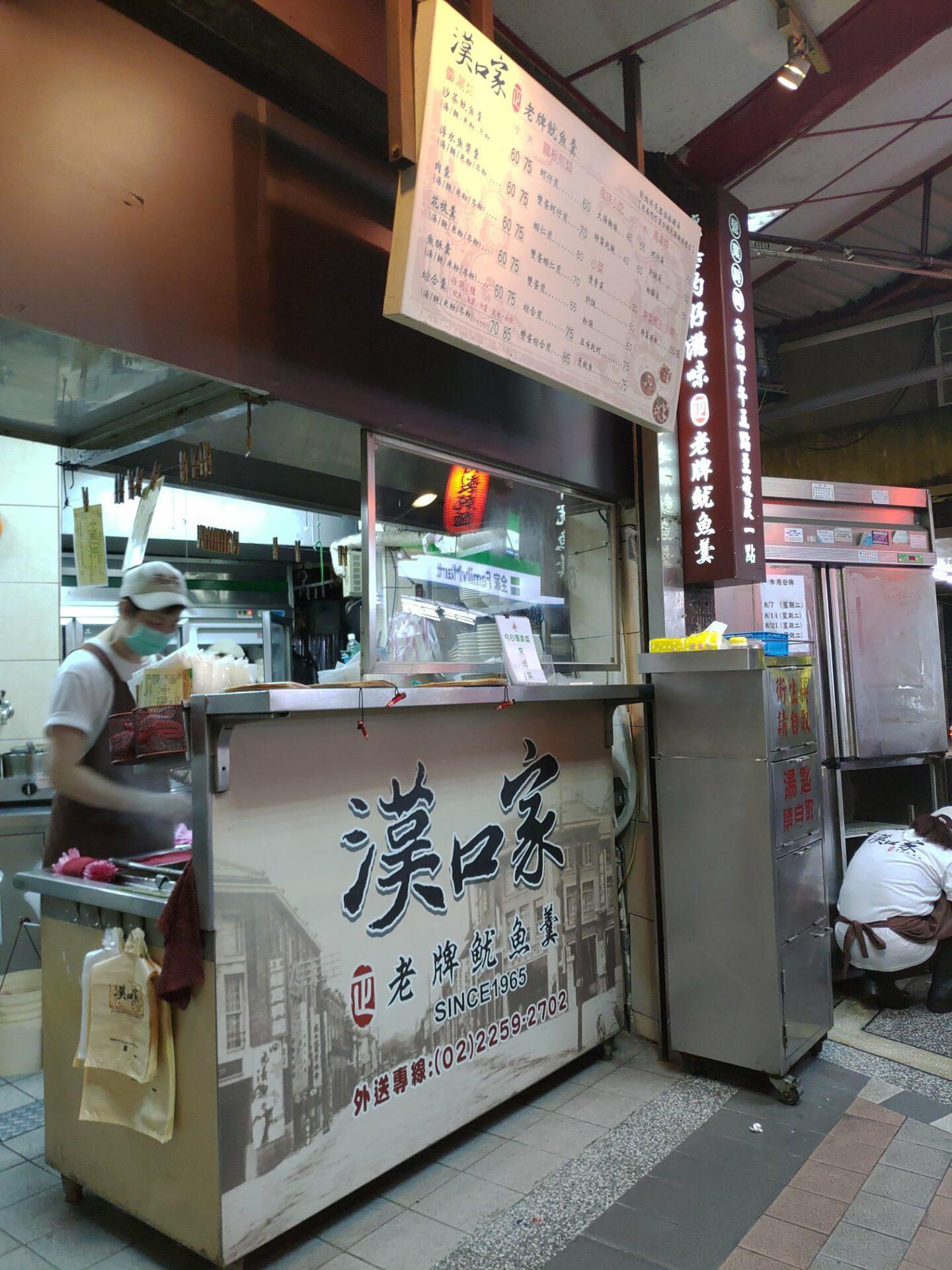 [板橋美食]漢口家老牌魷魚羹,蚵仔好鮮,脆皮特製醬料讓人一口接一口停不了!