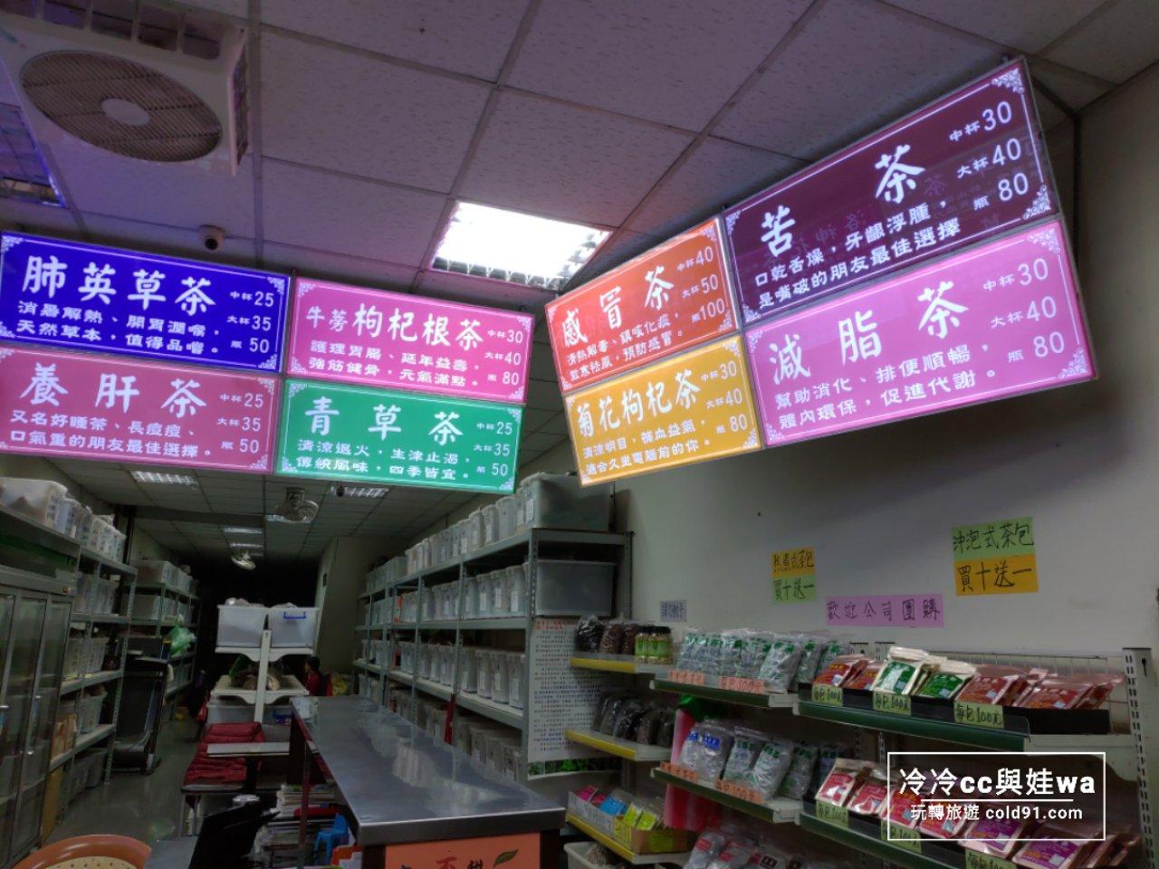 [湖口茶飲]阿里山養生飲品,阿里山青草行,奶茶搖搖以外的養生選擇!