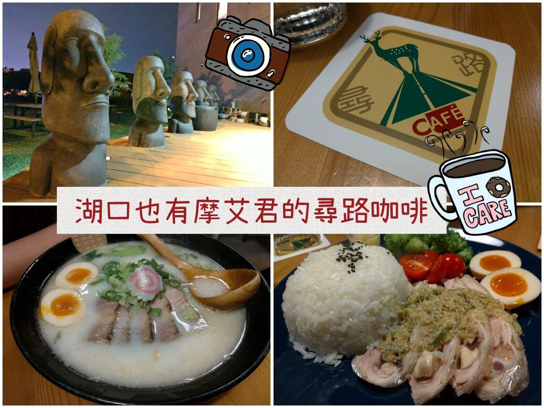 新竹湖口景點】尋路咖啡,新竹北湖也有摩艾君!日式拉麵超好吃!